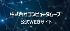 株式会社コンピュータムーブ 公式WEBサイト